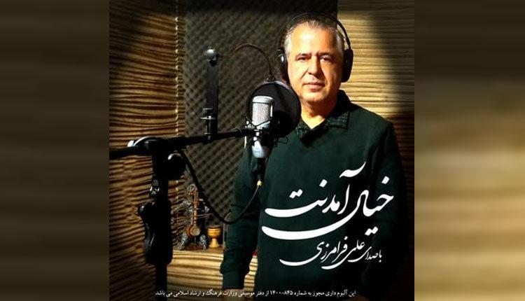 آلبوم خیال آمدنت را با صدای علی فرامرزی بشنوید