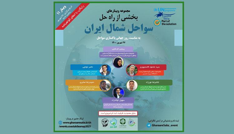 وبینار محیط زیستی سواحل شمال ایران برگزار شد