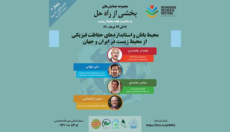 محیط بانان و استانداردهای حفاظت فیزیکی از محیط زیست در ایران و جهان