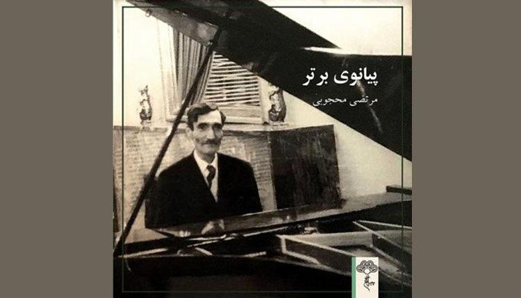 آلبوم پیانوی برتر مرتضی محجوبی را از گلونی دانلود کنید