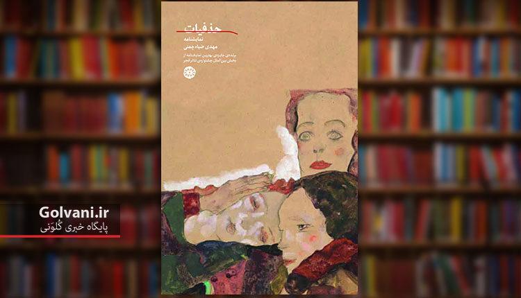 نمایشنامه برگزیده جشنواره تئاتر فجر در قالب کتاب منتشر شد