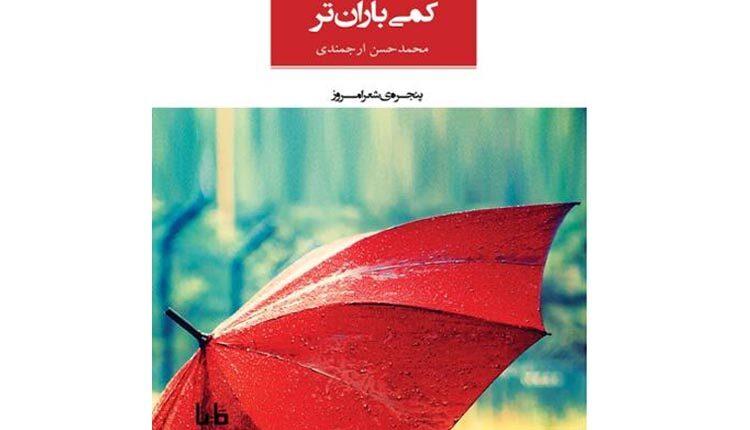 کتاب صوتی کمی باران تر از محمدحسن ارجمندی را دانلود کنید