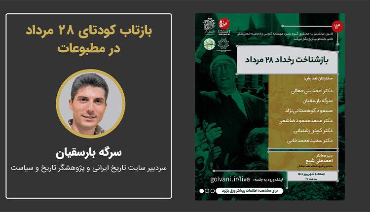 بازتاب کودتای 28 مرداد در مطبوعات