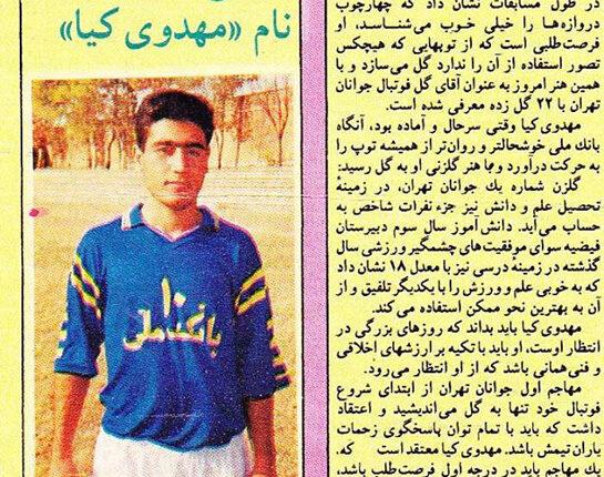 جوانان تهران