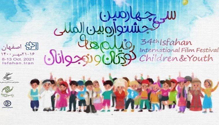 اعلام نامزدهای بخش ملی جشنواره بین المللی فیلم های کودکان و نوجوانان