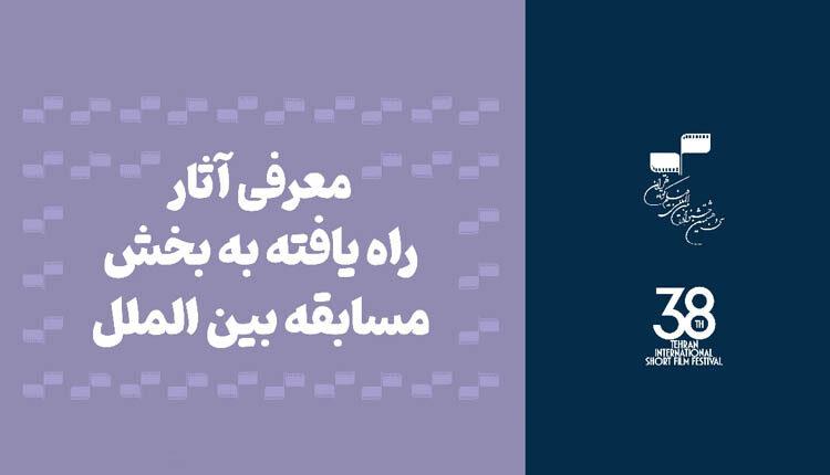 آثار راه یافته به بخش مسابقه بین الملل جشنواره بینالمللی فیلم کوتاه تهران