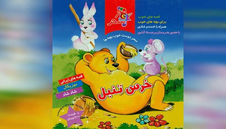 دانلود آلبوم خرس تنبل اثری از محمدسعید علیشاهی