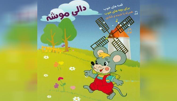 آلبوم دالی موشه اثر محمدسعید علیشاهی را دانلود کنید