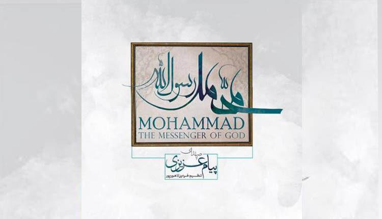 آلبوم محمد رسول الله را با صدای پیام عزیزی بشنوید