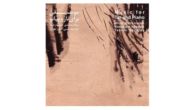 آلبوم موسیقی برای تار و پیانو را با بهترین کیفیت دانلود کنید