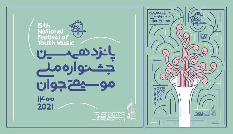 معرفی هنرمندان راه یافته به مرحله نهایی پانزدهمین جشنواره ملی موسیقی