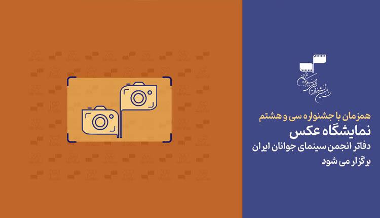 نمایشگاه عکس دفاتر انجمن سینمای جوانان ایران برگزار میشود