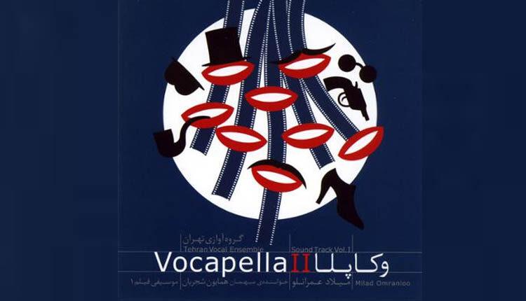 آلبوم وکاپلا ۲ اثری از میلاد عمرانلو را قانونی بشنوید
