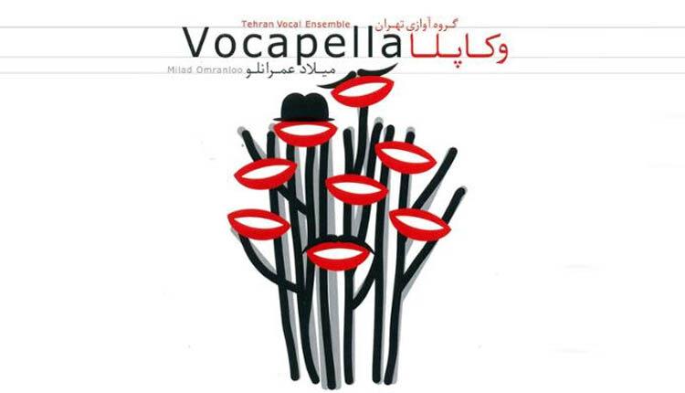 دانلود آلبوم وکاپلا اثر میلاد عمرانلو از گلونی