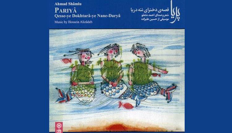 کتاب صوتی پریا و قصه دخترای ننه دریا را دانلود کنید