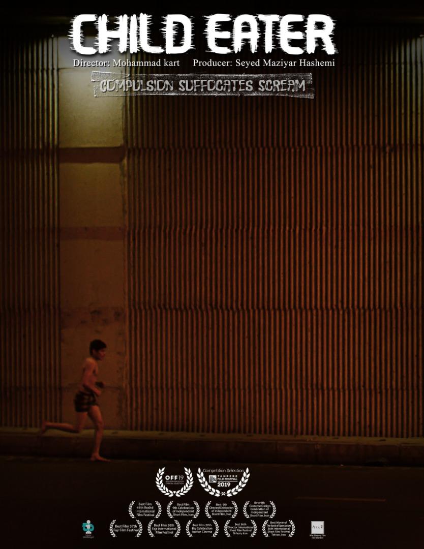 بچه خور پر افتخارترین فیلم کوتاه ایران در چند سال اخیر
